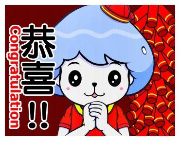 水母弟恭喜!!