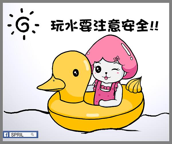 炎炎夏日玩水要注意安全!!