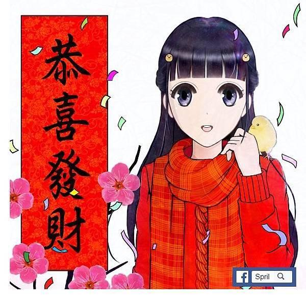 2017 新年快樂~恭喜發財~~