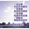 晚安~問候~關心~祝福~打氣~日常實用篇(長輩圖)