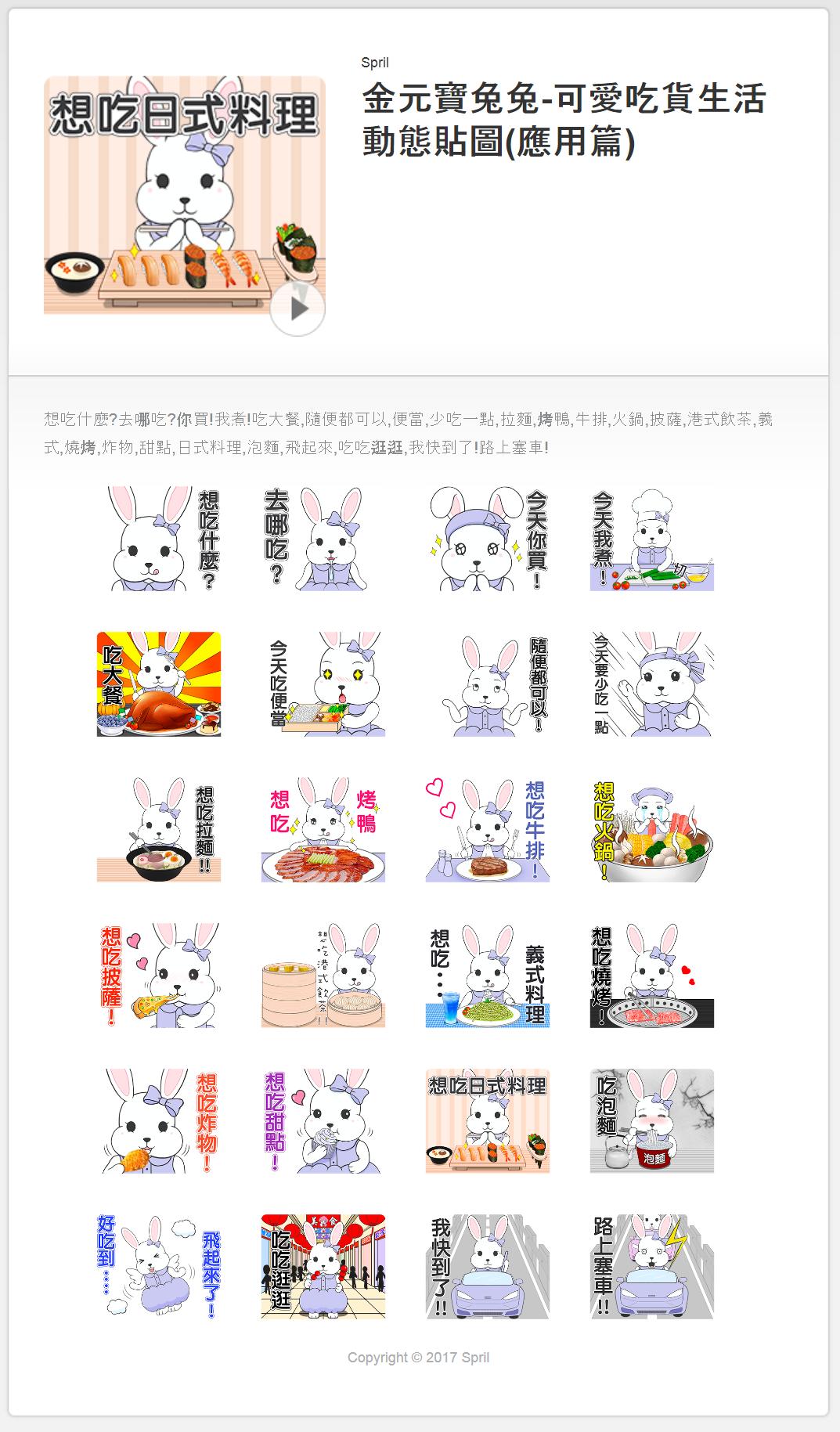 LINE 金元寶兔兔-可愛吃貨生活動態貼圖(應用篇)
