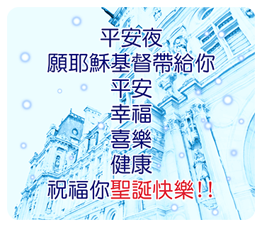 LINE 冰雪紛飛~夢幻的聖誕節長輩貼圖