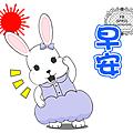 LINE 貼圖 早安~做運動囉!!