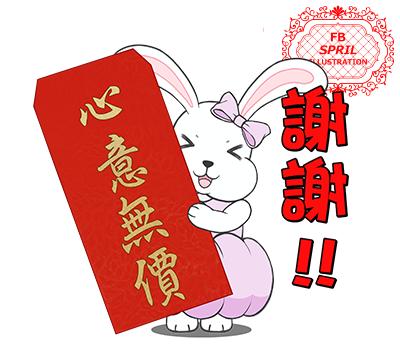 LINE貼圖金元寶~心意無價(紅包) 謝謝!!