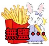 金元寶兔兔-讓你無言薯條 (#06 想吃牛肉麵嗎?) 無言、無鹽薯條