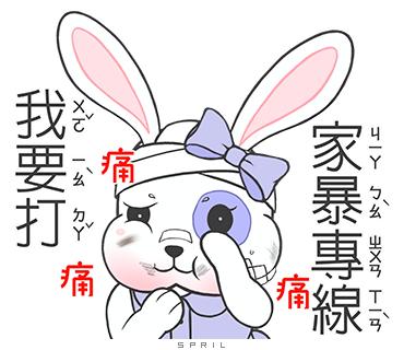 金元寶兔兔-我要打家暴專線
