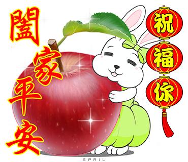 [推薦]LINE可愛的貼圖~金元寶兔兔-祝福你闔家平安(好想兔,ㄇㄚˊ幾兔,不死兔)