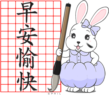 LINE 金元寶兔兔萬用祝福 長輩圖(書法篇)~早安愉快