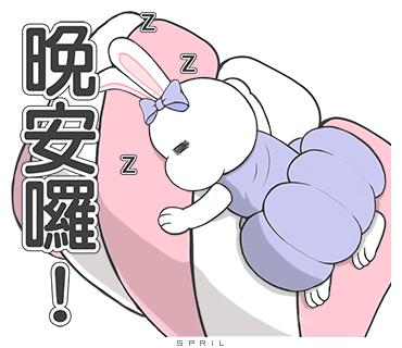 金元寶兔兔-晚安囉!