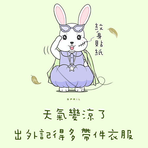 LINE原創個人貼圖-金元寶兔兔 天氣變涼了,外出記得多帶件衣服