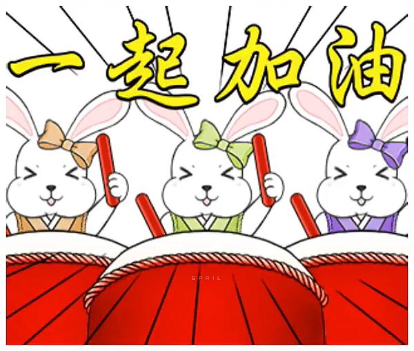 金元寶兔兔一起加油!!