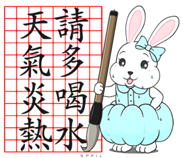 【分享LINE貼圖】金元寶兔兔-天氣炎熱請多喝水