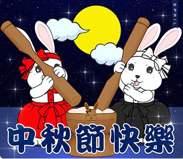 金元寶兔兔-慶中秋-中秋節快樂