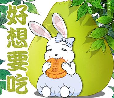 金元寶兔兔-慶中秋-好想要吃