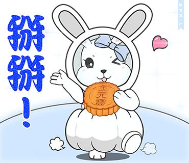 金元寶兔兔-慶中秋-掰掰