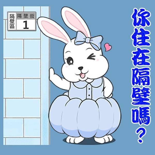 金元寶兔兔-你住在隔壁嗎? LINE,LINE貼圖,LINE原創貼圖,RABBIT,BUNNY,吃貨兔,愛吃兔,麻糬兔,KITTY,金元寶兔兔,水原羽紗,水母妹,水母弟,豆腐哥,LINE個人貼圖,貼圖,免費通話,免費傳訊,應用程式,「LINE」,sticker, stickers ,linestickers, line主題,原創貼圖,個人原創貼圖,熱門貼圖,動態,動態貼圖, Creators' stickers,クリエイターズスタンプ, 絵文字,クリエイターズ着せかえ,크리에이터스,Themes,ครีเอเทอร์สติกเกอร์,原創主題,熱門貼圖,Moon,クリエイターズ着せかえ,クリエイターズスタンプ,Themes, 공식 스티커,크리에이터스 스티커,이모티콘,공식 테마,ครีเอเตอร์ธีม,สติกเกอร์ทางการ , ครีเอเทอร์สติกเกอร์,อิโมจิ,ธีมทางการ, Emoji,Emoji,Stiker,Resmi,Kreator,Emotikon,Tema,Resm,criadores,Kreator,SPRIL,兔兔,長輩圖,早安,午安,晚安,吃貨,cat,晴天P莉,逗趣應答篇,臭跩貓愛嗆人,白爛貓,超級煩,貓室友上班篇,喵喵,不專心減肥篇,潑潑猴與嬌嬌兔,吐槽嗆人又很實用,可愛大人的日常貼圖,ㄇㄚˊ幾兔, 好想兔,崩壞,和氣四瑞,小朋友有事嗎,小朋友五告煩,好想兔,日常篇,貓貓蟲咖波,超白爛,熱力四射,賀新年,誰都可以用,啾啾妹與卡爾,甜蜜蜜系列,蘑菇头的日常,超有事,潑潑猴與嬌嬌兔,吐槽嗆人最佳利器,小朋友有事嗎,貓貓蟲咖波與兔兔,黑貓×貼心,北歐風,娪莎姬,小沙彌,超直白,臭跩貓,Cat,晴天P莉, ,懶散兔與啾先生的OS人生,超級胖,可愛女孩, Mr. Blue Bear,Stickers,很敢動,加油,一起加油,堅持下去,給你滿滿能量,現在放棄比賽就結束了,衝吧,衝吧,狂賀,讚,翻桌啦,人生好難,全力以赴,我會努力的,看好你呦,驚嚇,你可以的,hihi,熱,什麼鬼天氣,被排擠了,吐舌頭,羨慕,好愛,噗,每天說是的,我們可以.是的,我們做到了.是的,我們可以,謝謝你們,願神祝福我們,世界杯足球赛,semi final piala dunia 2018,jadwal semifinal piala dunia 2018,2019,2020,林書豪, ,林志玲,大立光,連戰,高宇蓁,具惠善,隱私權,開水小姐,法國克羅埃西亞,英國,梅毒,妙禪,總統,世界杯,足球赛, 手機桌布,免費下載,桌布下載