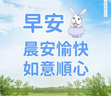 金元寶兔兔~早安!!晨安愉快、如意順心(長輩圖) LINE,LINE貼圖,LINE原創貼圖,RABBIT,BUNNY,吃貨兔,愛吃兔,麻糬兔,KITTY,金元寶兔兔,水原羽紗,水母妹,水母弟,豆腐哥,LINE個人貼圖,貼圖,免費通話,免費傳訊,應用程式,「LINE」,sticker, stickers ,linestickers, line主題,原創貼圖,個人原創貼圖,熱門貼圖,動態,動態貼圖, Creators' stickers,クリエイターズスタンプ, 絵文字,クリエイターズ着せかえ,크리에이터스,Themes,ครีเอเทอร์สติกเกอร์,原創主題,熱門貼圖,Moon,クリエイターズ着せかえ,クリエイターズスタンプ,Themes,공식 스티커,이모티콘,ครีเอเตอร์ธีม,สติกเกอร์ทางการ, ครีเอเทอร์สติกเกอร์,อิโมจิ,ธีมทางการ,Emoji,Resmi,Kreator,Emotikon,Tema,Resm,criadores,SPRIL,兔兔,長輩圖,長輩,早安,午安,晚安,吃貨,cat,晴天P莉,逗趣應答篇,臭跩貓愛嗆人,白爛貓,超級煩,貓室友上班篇,喵喵,不專心減肥篇,潑潑猴與嬌嬌兔,吐槽嗆人又很實用,可愛大人的日常貼圖,ㄇㄚˊ幾兔,好想兔,崩壞,和氣四瑞,小朋友有事嗎,日常篇,貓貓蟲咖波,超白爛,熱力四射,賀新年,誰都可以用,啾啾妹與卡爾,甜蜜蜜系列,蘑菇头的日常,超有事,吐槽嗆人最佳利器,小朋友有事嗎,貓貓蟲咖波與兔兔,黑貓×貼心,北歐風,娪莎姬,小沙彌,超直白,臭跩貓,Cat,晴天P莉, ,懶散兔與啾先生的OS人生,超級胖,可愛女孩, Mr. Blue Bear,很敢動,加油,一起加油,堅持下去,給你滿滿能量,現在放棄比賽就結束了,衝吧,狂賀,讚,翻桌啦,人生好難,全力以赴,我會努力的,看好你呦,驚嚇,你可以的,hihi,熱,什麼鬼天氣,被排擠了,吐舌頭,羨慕,好愛,噗,每天說是的,我們可以.是的,我們做到了.是的,我們可以,謝謝你們,願神祝福我們,世界杯足球赛,semi final piala dunia 2018,jadwal semifinal piala dunia 2018,2019,2020,林書豪,明星,網紅,藝人,林志玲,大立光,連戰,高宇蓁,具惠善,隱私權,開水小姐,法國克羅埃西亞,英國,梅毒,妙禪,總統,世界杯,足球赛, 手機桌布,免費下載,桌布下載