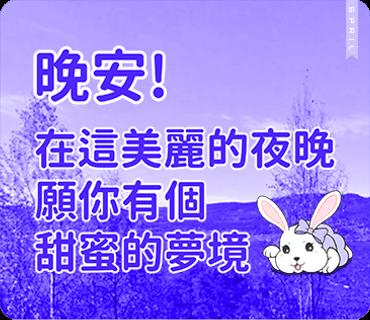金元寶兔兔~晚安!!在這美麗的夜晚,祝你有個甜密的夢境(長輩圖) LINE,LINE貼圖,LINE原創貼圖,RABBIT,BUNNY,吃貨兔,愛吃兔,麻糬兔,KITTY,金元寶兔兔,水原羽紗,水母妹,水母弟,豆腐哥,LINE個人貼圖,貼圖,免費通話,免費傳訊,應用程式,「LINE」,sticker, stickers ,linestickers, line主題,原創貼圖,個人原創貼圖,熱門貼圖,動態,動態貼圖, Creators' stickers,クリエイターズスタンプ, 絵文字,クリエイターズ着せかえ,크리에이터스,Themes,ครีเอเทอร์สติกเกอร์,原創主題,熱門貼圖,Moon,クリエイターズ着せかえ,クリエイターズスタンプ,Themes,공식 스티커,이모티콘,ครีเอเตอร์ธีม,สติกเกอร์ทางการ, ครีเอเทอร์สติกเกอร์,อิโมจิ,ธีมทางการ,Emoji,Resmi,Kreator,Emotikon,Tema,Resm,criadores,SPRIL,兔兔,長輩圖,長輩,早安,午安,晚安,吃貨,cat,晴天P莉,逗趣應答篇,臭跩貓愛嗆人,白爛貓,超級煩,貓室友上班篇,喵喵,不專心減肥篇,潑潑猴與嬌嬌兔,吐槽嗆人又很實用,可愛大人的日常貼圖,ㄇㄚˊ幾兔,好想兔,崩壞,和氣四瑞,小朋友有事嗎,日常篇,貓貓蟲咖波,超白爛,熱力四射,賀新年,誰都可以用,啾啾妹與卡爾,甜蜜蜜系列,蘑菇头的日常,超有事,吐槽嗆人最佳利器,小朋友有事嗎,貓貓蟲咖波與兔兔,黑貓×貼心,北歐風,娪莎姬,小沙彌,超直白,臭跩貓,Cat,晴天P莉, ,懶散兔與啾先生的OS人生,超級胖,可愛女孩, Mr. Blue Bear,很敢動,加油,一起加油,堅持下去,給你滿滿能量,現在放棄比賽就結束了,衝吧,狂賀,讚,翻桌啦,人生好難,全力以赴,我會努力的,看好你呦,驚嚇,你可以的,hihi,熱,什麼鬼天氣,被排擠了,吐舌頭,羨慕,好愛,噗,每天說是的,我們可以.是的,我們做到了.是的,我們可以,謝謝你們,願神祝福我們,世界杯足球赛,semi final piala dunia 2018,jadwal semifinal piala dunia 2018,2019,2020,林書豪,明星,網紅,藝人,林志玲,大立光,連戰,高宇蓁,具惠善,隱私權,開水小姐,法國克羅埃西亞,英國,梅毒,妙禪,總統,世界杯,足球赛, 手機桌布,免費下載,桌布下載