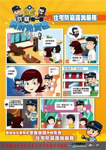 內政部警政署刑事警察局_犯罪預[5].jpg