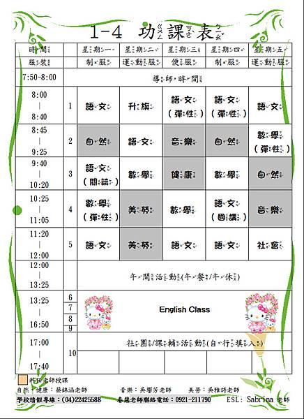 中文功課表