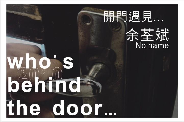 開門遇見...搶先聽圖.jpg