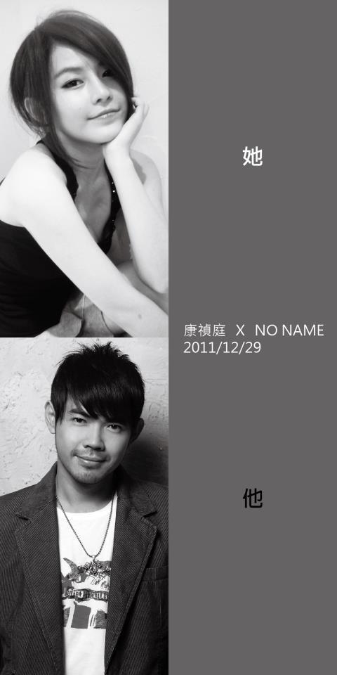 康禎庭 & NO NAME 【她&他】新曲發表演唱會