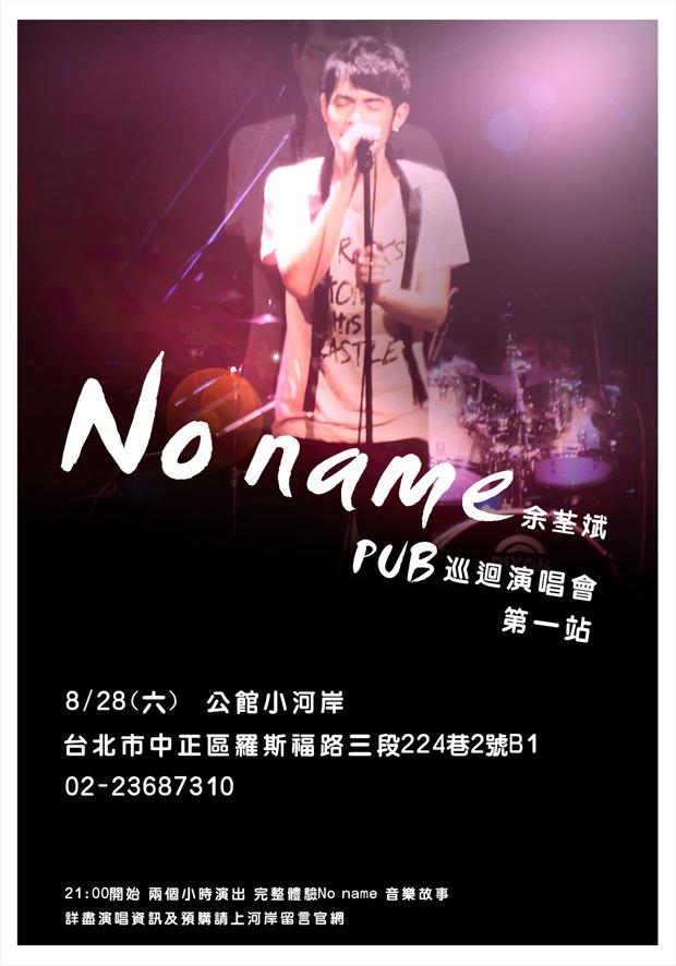 巡迴演唱會刊版-1.jpg