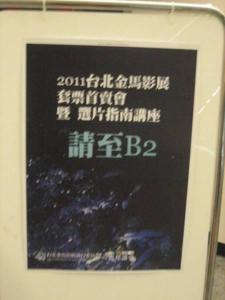 2011/10/15 金馬影展選片指南講座暨套票首賣