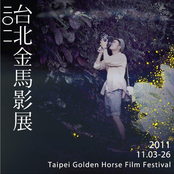 2011 11月 金馬影展