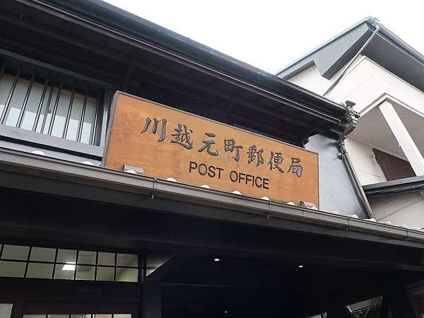 局 川越 郵便