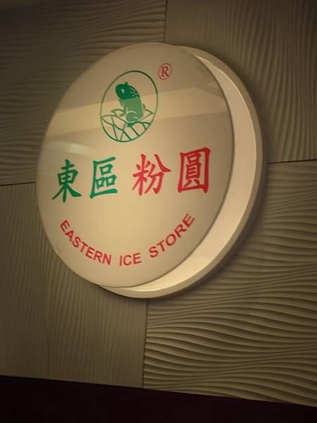 20071104 好吃的東區粉圓.JPG