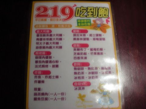 20071104-義大利麵-價目表.JPG