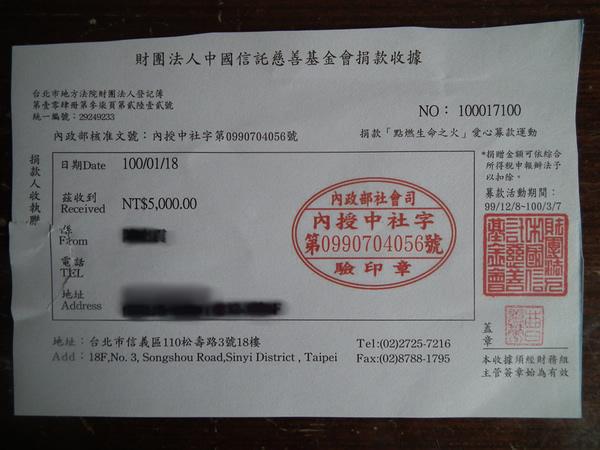 春曦農場-愛心捐款201103