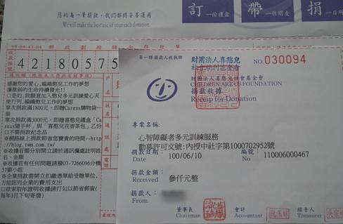 春曦農場-愛心捐款201106