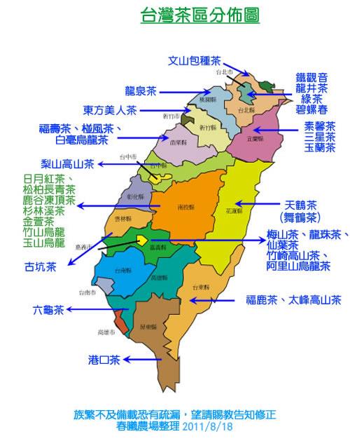 春曦農場-台灣茶區