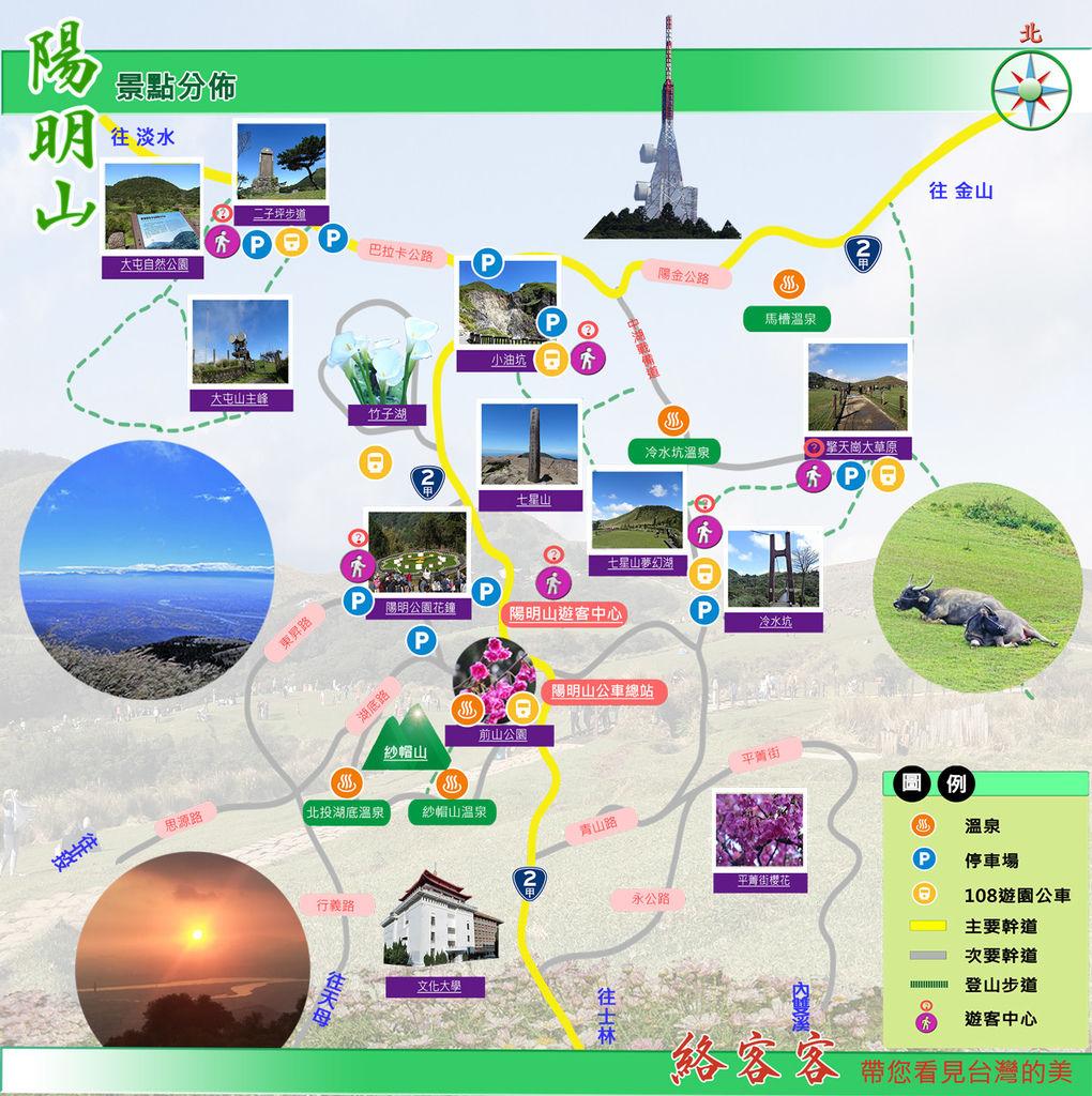 陽明山景點分佈圖.jpg