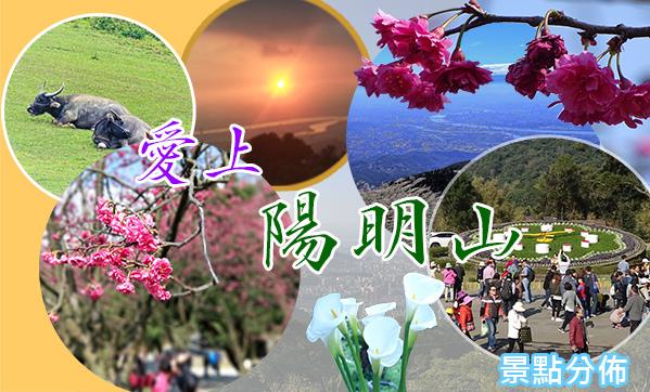 陽明山BANNER_fb.jpg