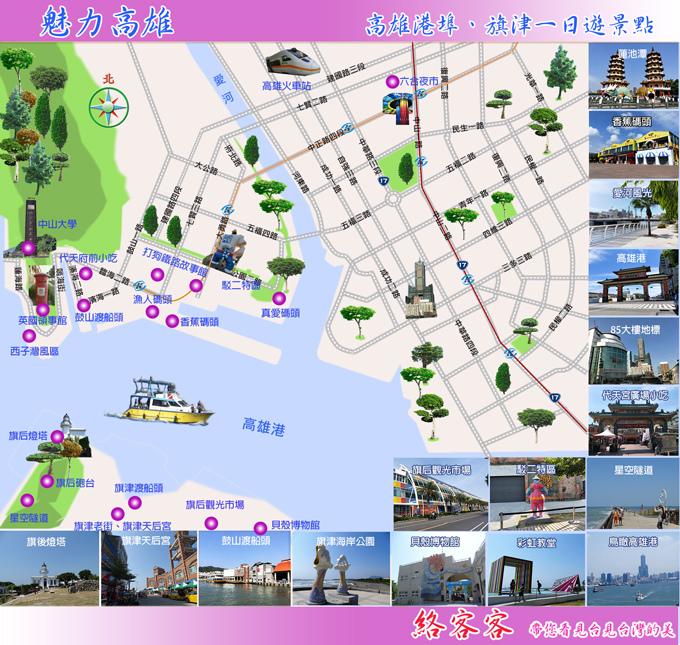 高雄港都一日遊景點.jpg