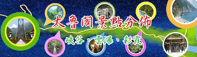 太魯閣banner.jpg