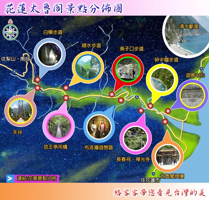 太魯閣峽谷景點分佈.jpg