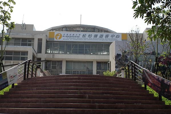 春曦農場-松柏嶺遊客中心