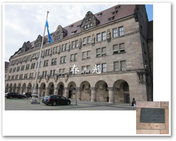 紐倫堡法庭1.jpg
