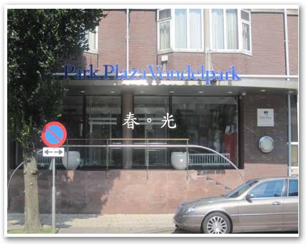 Parkplaze vondalpark1