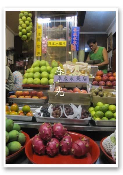 泰成水果1