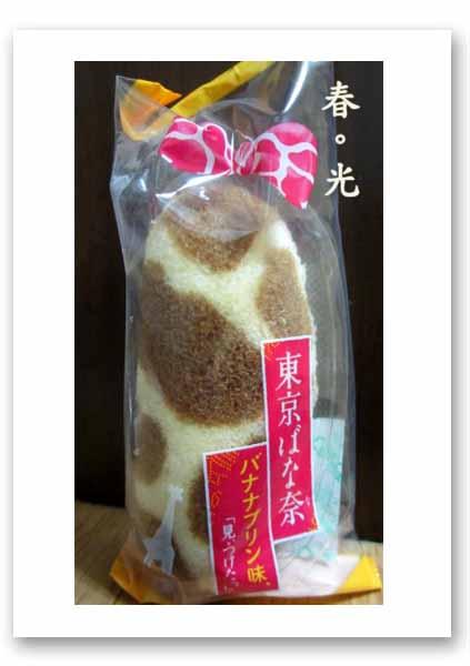 東京香蕉1