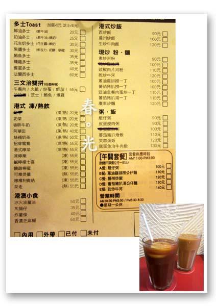 崔記茶餐4