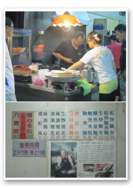 炒鱔魚專家1