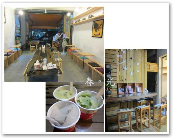 鹿草冰店4