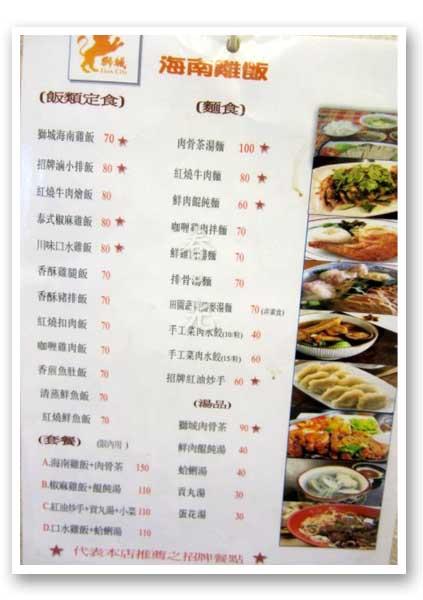 海南雞飯5