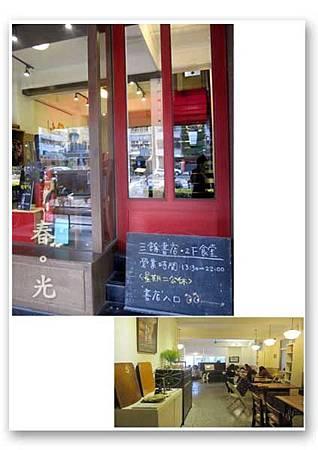 三餘書店2